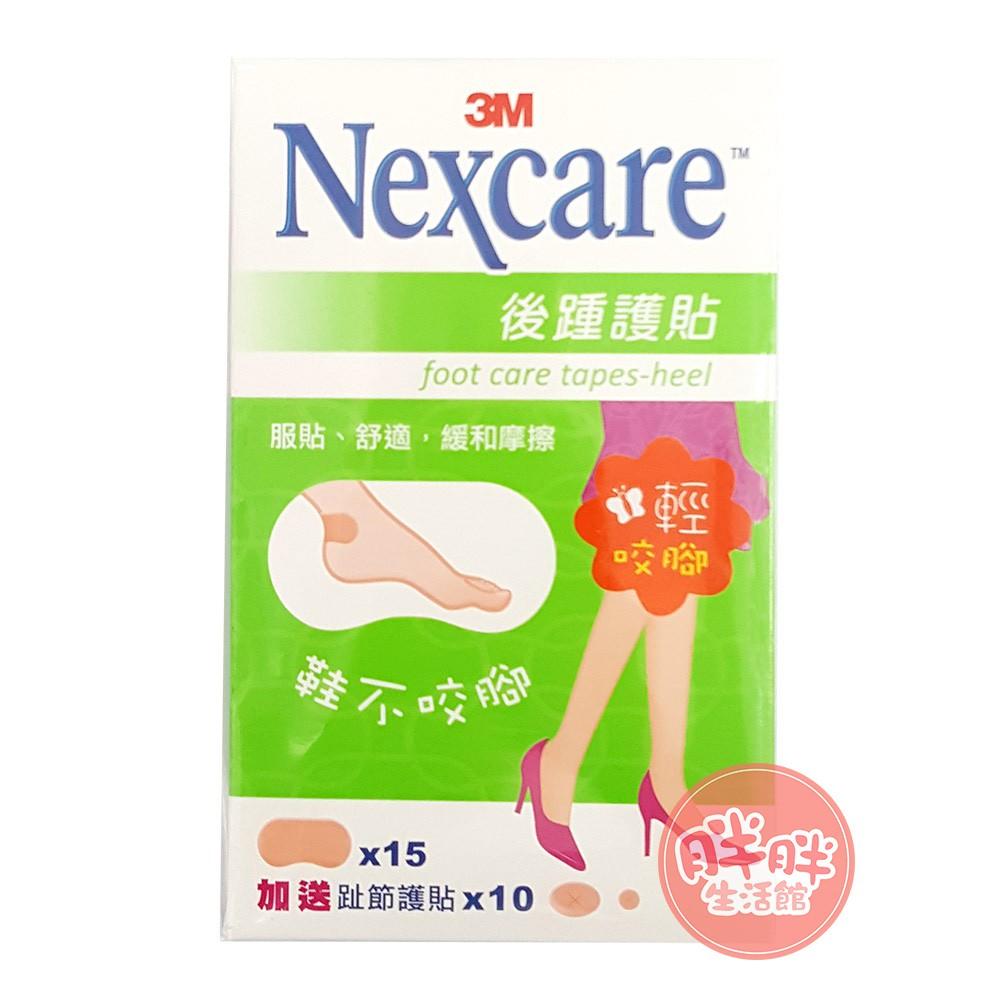3M Nexcare 後踵護貼 15片 (加送趾節護貼x10) 後腫護貼 鞋不咬腳 咬腳適用 緩和摩擦 【胖胖生活館】