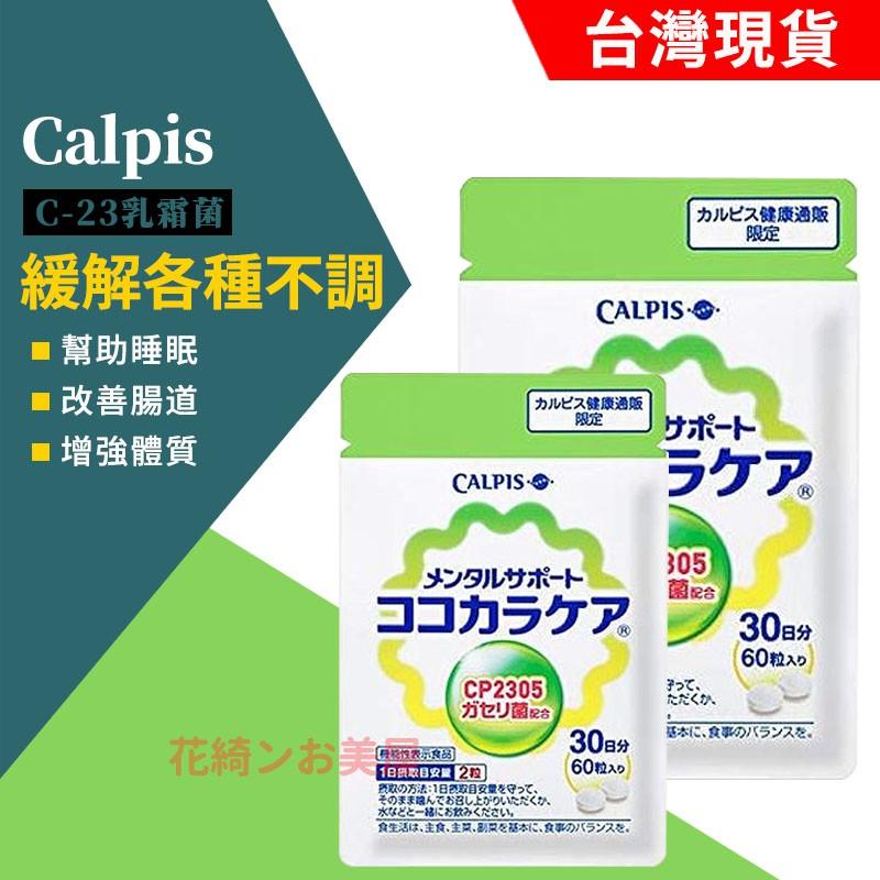 ✨現貨 滿額免運✨虧本促銷✨可爾必思 CALPIS  C-23 CP2305 30日份 60粒入 C-23 新版乳酸菌