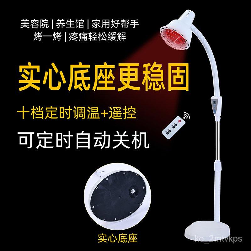 實心底座遠紅外線理療燈 家用烤電 紅光神燈烤燈美容院遠紅外線燈 M1wJ