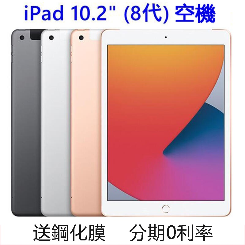 Apple iPad8 2020 10.2吋 128G/32G LTE 4G版/WiFi版 平板電腦 原廠正品 福利品