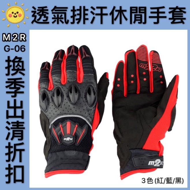 👍出清👍【 M2R G-06 G06】夏天 防摔 護具 止滑 耐磨 透氣  透氣 超彈性 休閒手套 手套 特價 越野