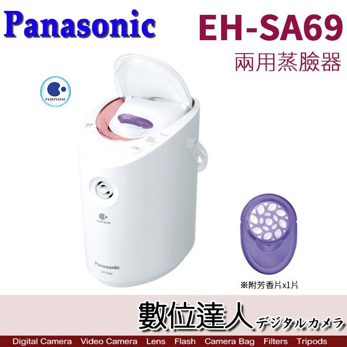 Panasonic 國際牌 EH-SA69 P 兩用 蒸臉器 美髮 美顏 蒸氣機 數位達人