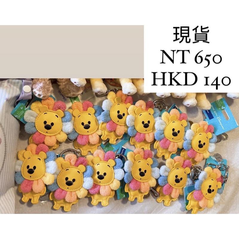 預購香港迪士尼太陽花小熊維尼鑰匙圈