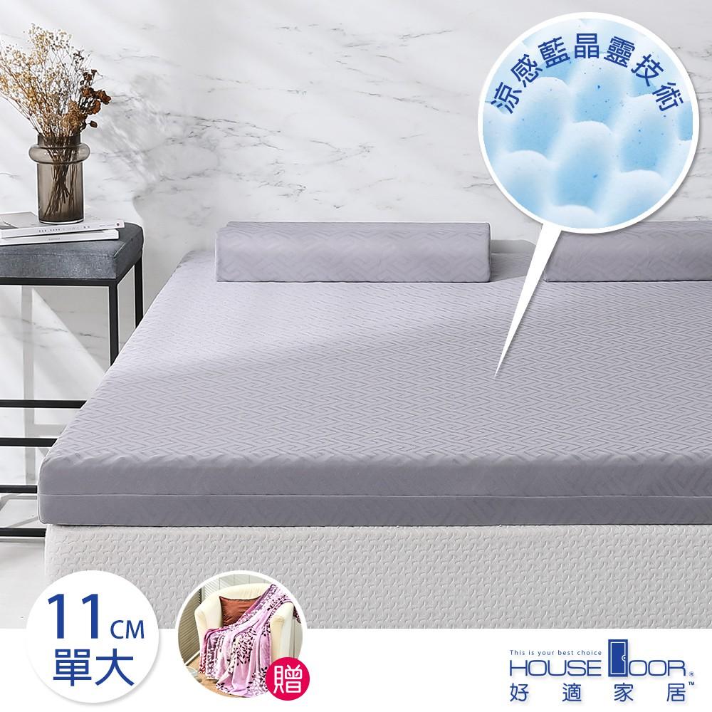 【House Door 好適家居】電腦緹花天然防蚊防螨表布-波浪藍晶靈釋壓記憶床墊11cm厚-單大3.5尺贈冷氣毯