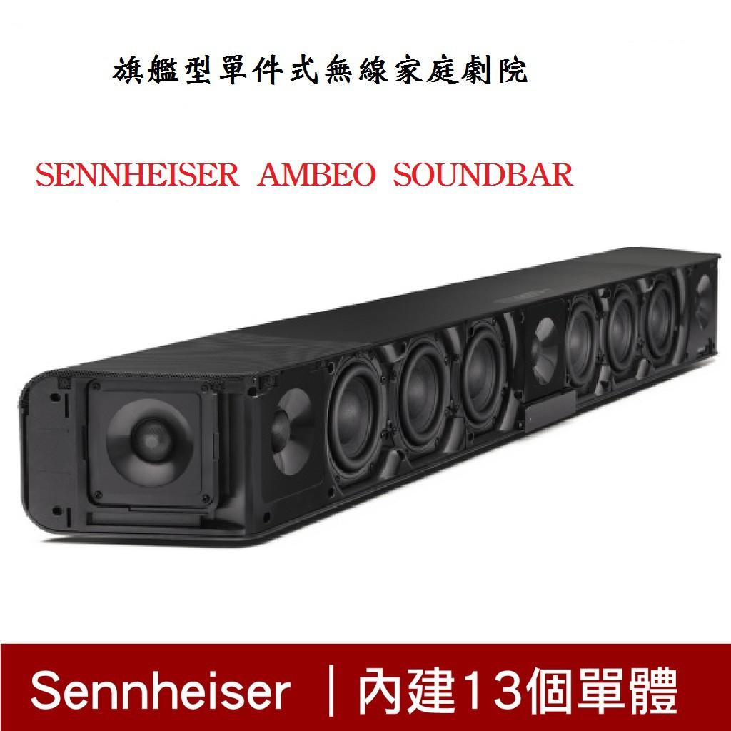 (歡迎留言詢價) Sennheiser  AMBEO Soundbar  台灣公司貨  (現貨有庫存)