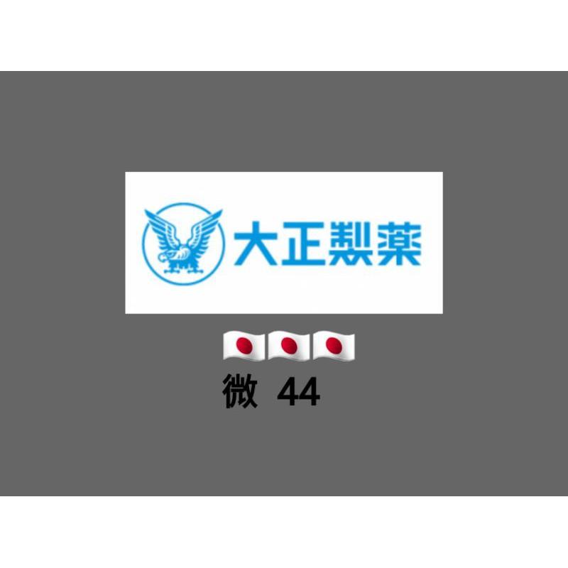 現貨#即期出售#日本#大正製藥#微粒44#正品