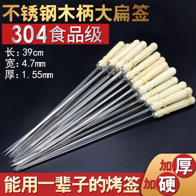 爆款-304不銹鋼大號木柄燒烤籤子羊肉串烤肉工具烤串用品簽配件燒烤針
