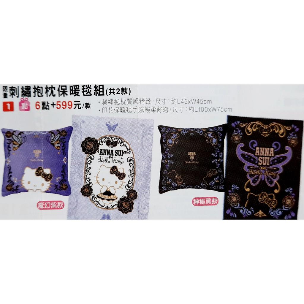 7-11 時尚聯萌集點送 ANNA SUI 凱蒂貓 刺繡抱枕毯組 魔幻紫款 神祕黑款 抱枕 毛毯 冷氣毯 二合一 三麗鷗