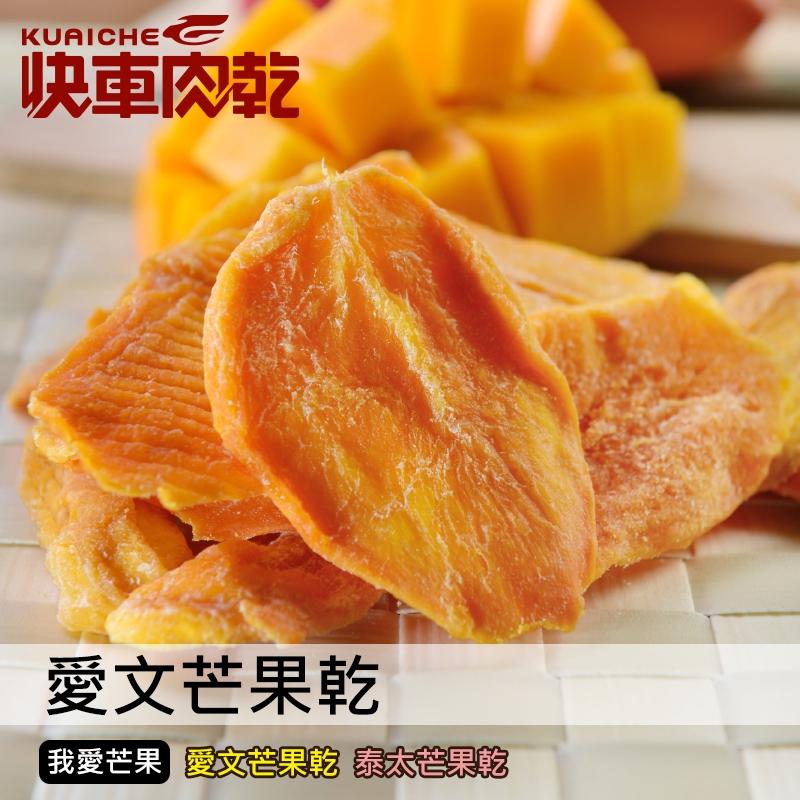【快車肉乾】H14愛文芒果乾-兩種口味-超值分享包