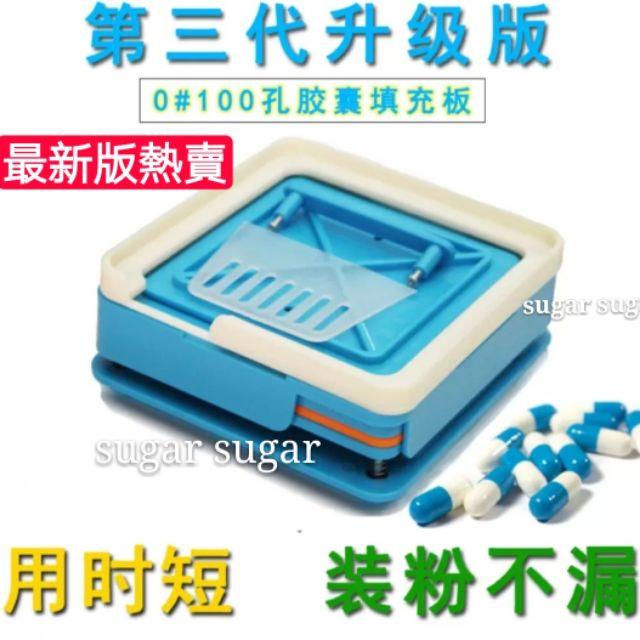 【第三代膠囊器】NEW  充填器 0號 100孔 膠囊充填器 膠囊填充器 填充器 空膠囊 膠囊機 膠囊 填充機