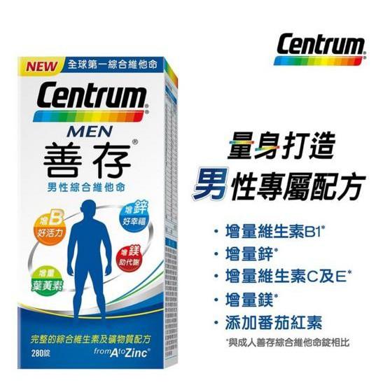 [好市多代購] Centrum 善存男性綜合維他命 280錠