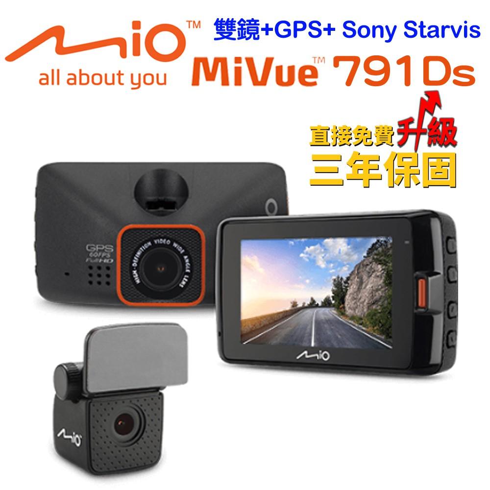 MiVue™ 791Ds 前後夜視進化 GPS雙鏡頭行車記錄器 雙鏡A30+星光級Sony Sensor 贈32G