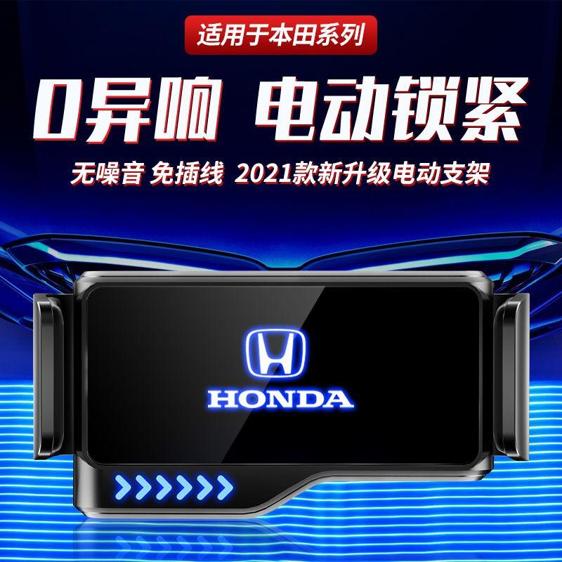 【自動開合】本田專用手機架 HONDA HRV 3代FIT 4代 5代CRV 導航支架 重力感應 車載支架