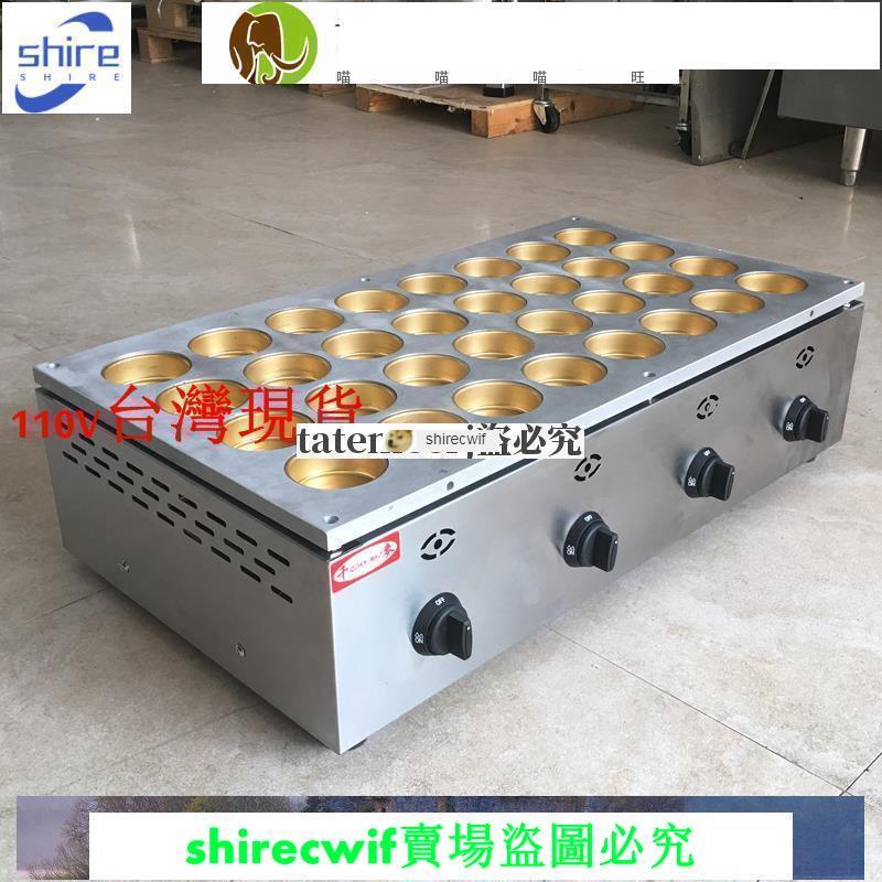 爆吧千麥FY-2232.R  32孔銅圈燃氣紅豆餅機商用雞蛋漢堡機風味小