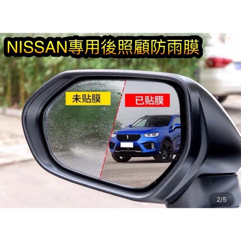 NISSAN專用後照鏡防雨,SENTRA、KICKS,後照鏡,防雨膜