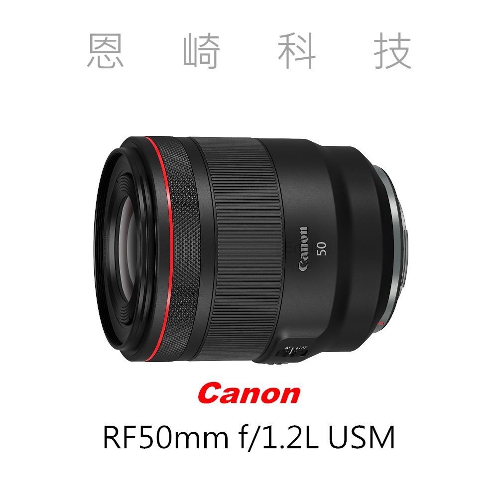 恩崎科技 Canon RF50mm f/1.2L USM F1.2大光圈 RF 人像 定焦 鏡頭 公司貨