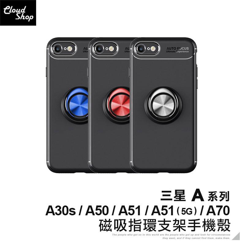 三星 A系列 磁吸指環支架手機殼 適用A30s A50 A51 5G A70 保護殼 保護套 防摔殼 支架殼