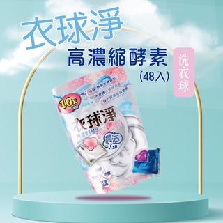 衣球淨高濃縮酵素洗衣球 48入/ 包 新北市