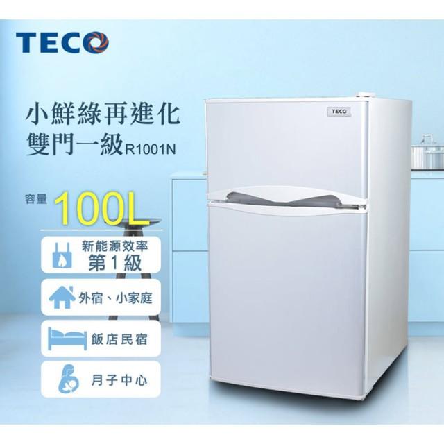 【小葉家電】【東元R1001W】雙門小冰箱.一級能效.租屋.套房.R1001N.R1001S