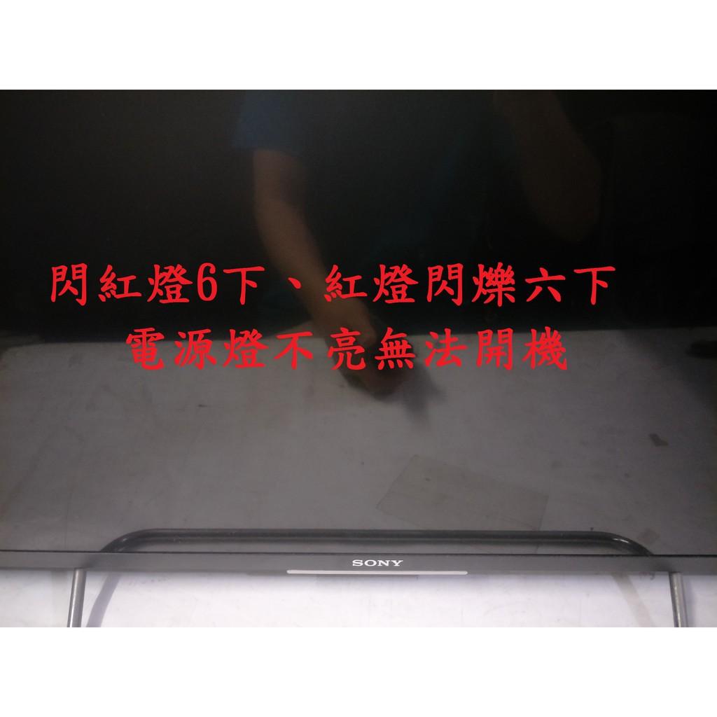 索尼新力 SONY KDL-43W800C《主訴:閃紅燈6下、紅燈閃爍六下暨電源燈不亮無法開機 》維修實例