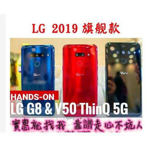 特價一台 99新無傷 LG V50 高通855 6+128G OLED 5G手機 G8韓版G8X雙卡 電信 福利機 空機
