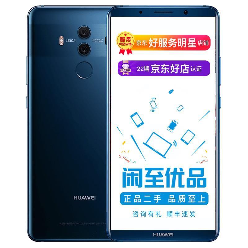 【二手95新】Huawei/華為 Mate10 Pro 手機 徠卡雙攝 游戲4G    6G+128G