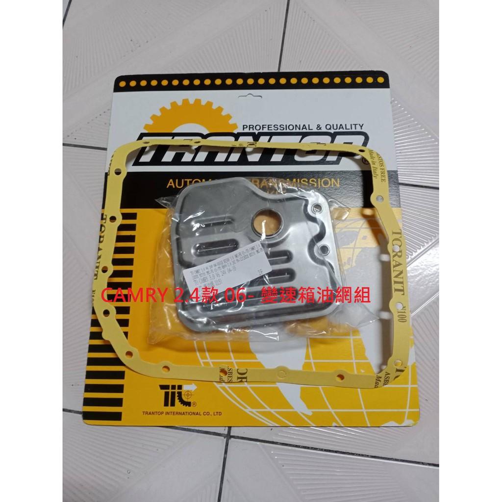 豐田 CAMRY 2.0/2.4 06-11 變速箱濾網 變速箱油網 外銷件