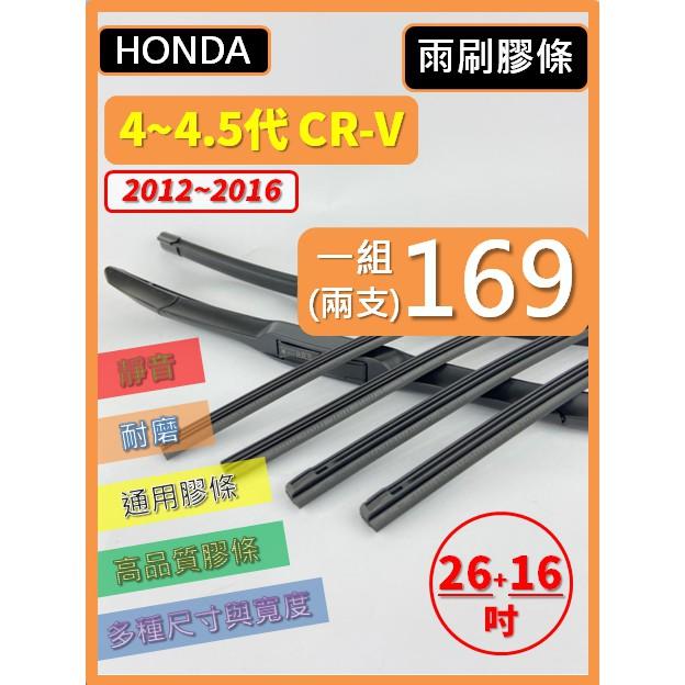 【雨刷膠條】HONDA CRV CR-V 4~4.5代 12~16年 26+16吋 三節 軟骨 鐵骨【可保留原廠骨架】