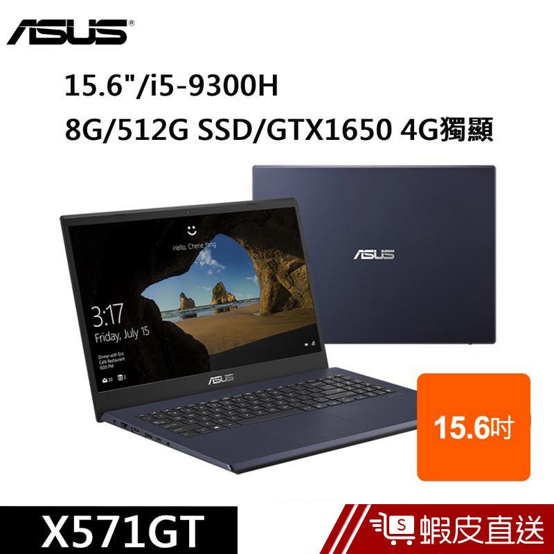 ASUS X571GT-0241K9300H 15.6吋 筆電 星夜黑 (i5-9300H/512G SSD) 蝦皮直送