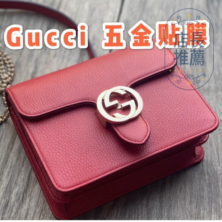 保護膜 適用于Gucci 風琴包五金貼膜 Gucci風琴鏈條包金屬保護膜.691