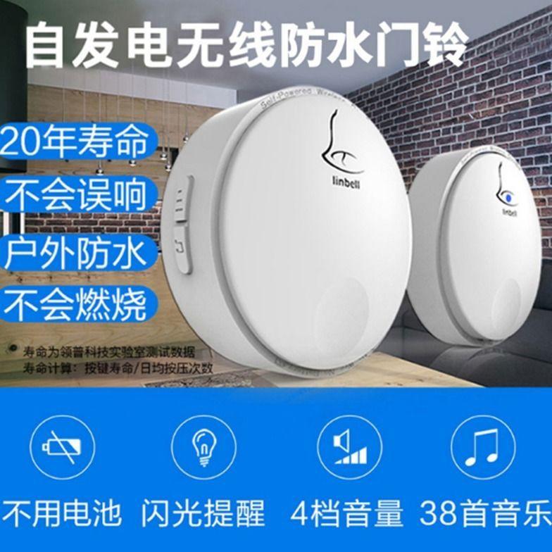 【熱賣款】領普科技linptech無線門鈴配件 發射器/接收器