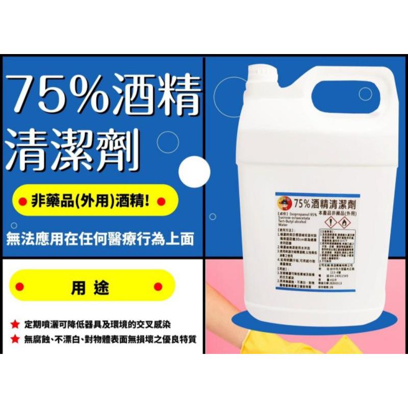 75%酒精清潔劑 /酒精醇類清潔劑 (外用)非醫藥用酒精