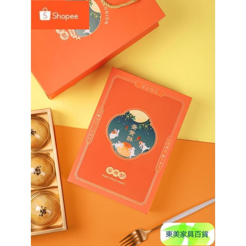 東美TS烘焙   63~80克燙金高檔中秋月餅包裝盒蛋黃酥流心冰皮廣式月餅禮盒6粒裝