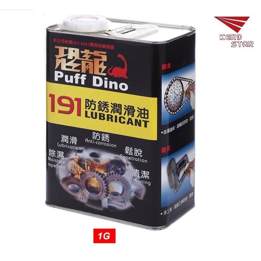 恐龍 191防銹潤滑油 1G 金屬保護油 防銹油 潤滑油 防鏽油 防銹劑 防鏽劑