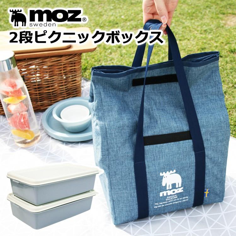 【笑太太日本服飾雜貨舖】日本直送 moz 日本製 雙層保鮮盒外出攜帶包 野餐組戶外餐具 含保溫收納袋 日系雜貨 日貨代購