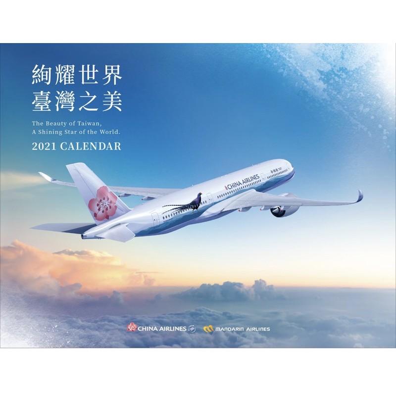 中華航空 2021 炫耀世界台灣之美 全新月曆