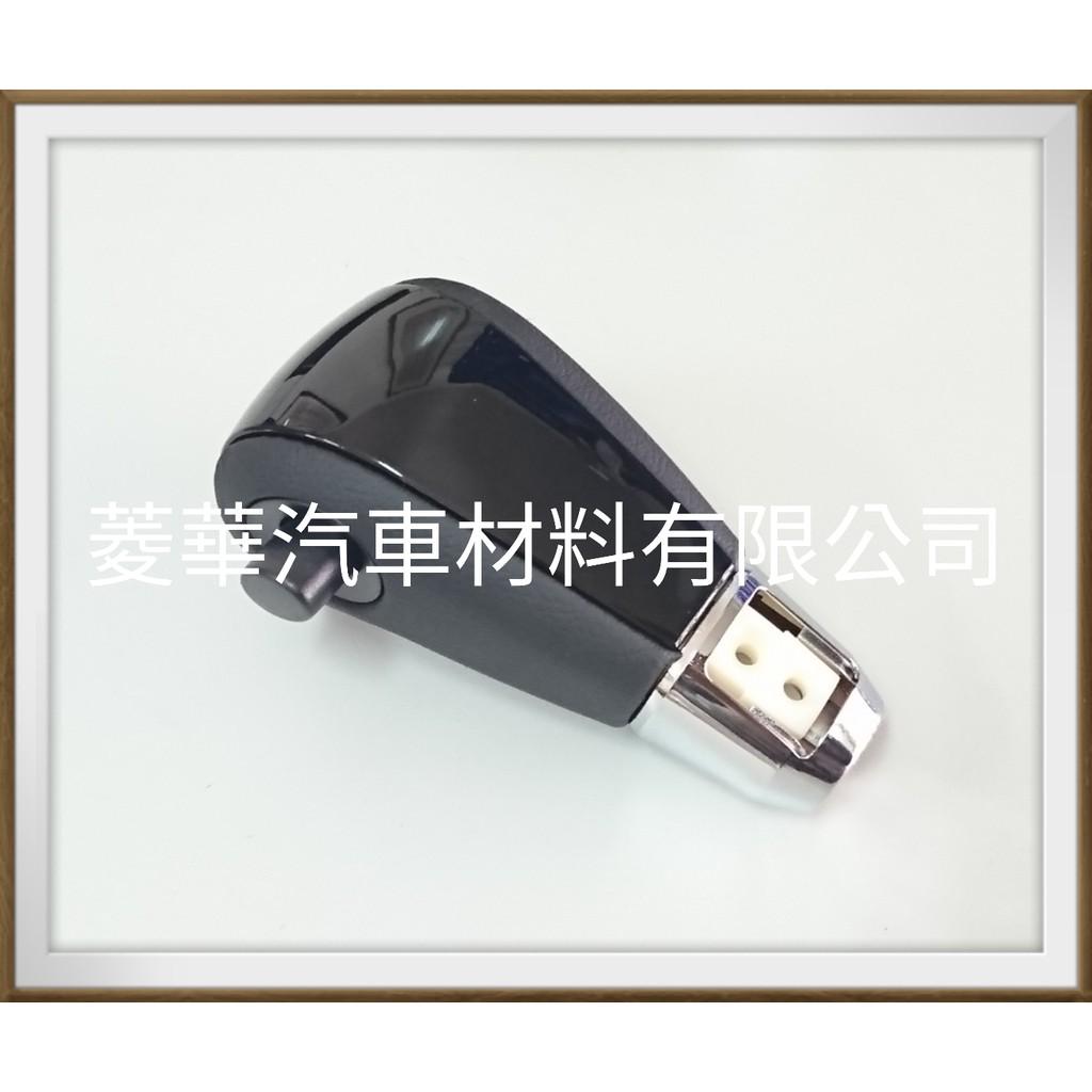 菱華汽材 SAVRIN 2.0 2.4 排檔頭 黑色皮 鋼琴黑飾板 2001年~2015年 都可適用 中華三菱汽車正廠