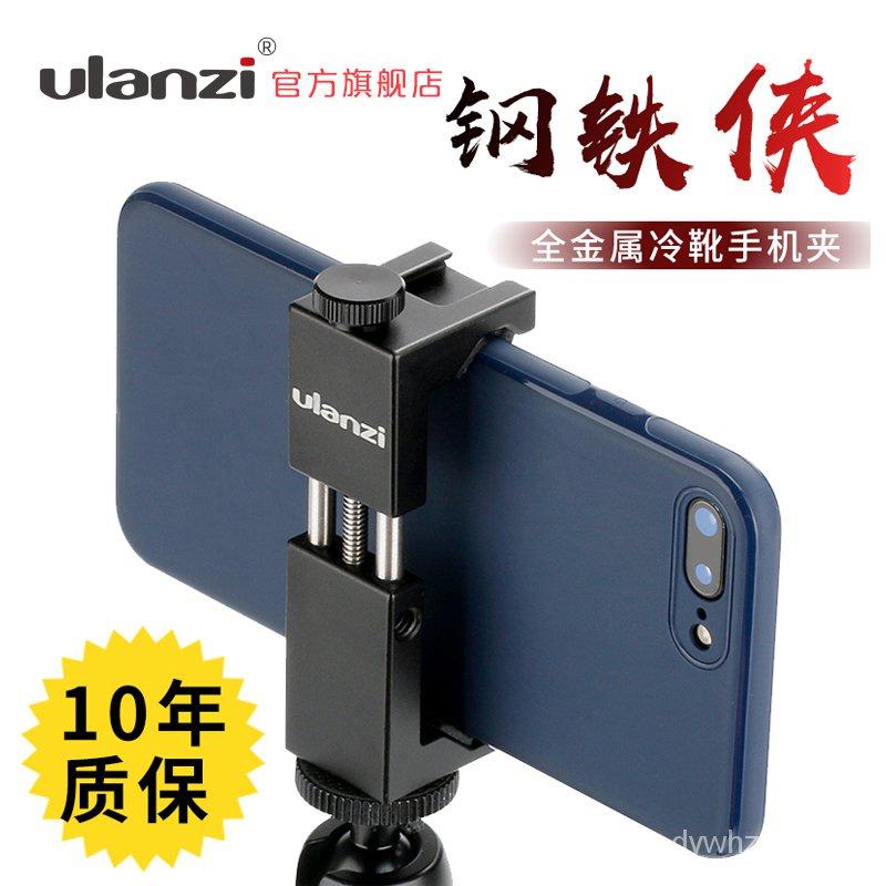 Ulanzi ST-2S熱靴金屬手機夾拍照攝影抖音直播補光燈橫豎拍桌面三腳架蘋果華為三星通用手機懶人支架固定夾子 EDT