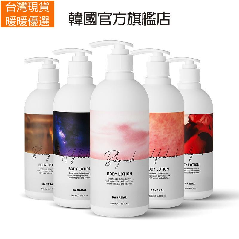 【台灣現貨】[Bananal] 韓國植物香氛身體乳液 (500ml) _ 韓國官方直送【暖暖優選】