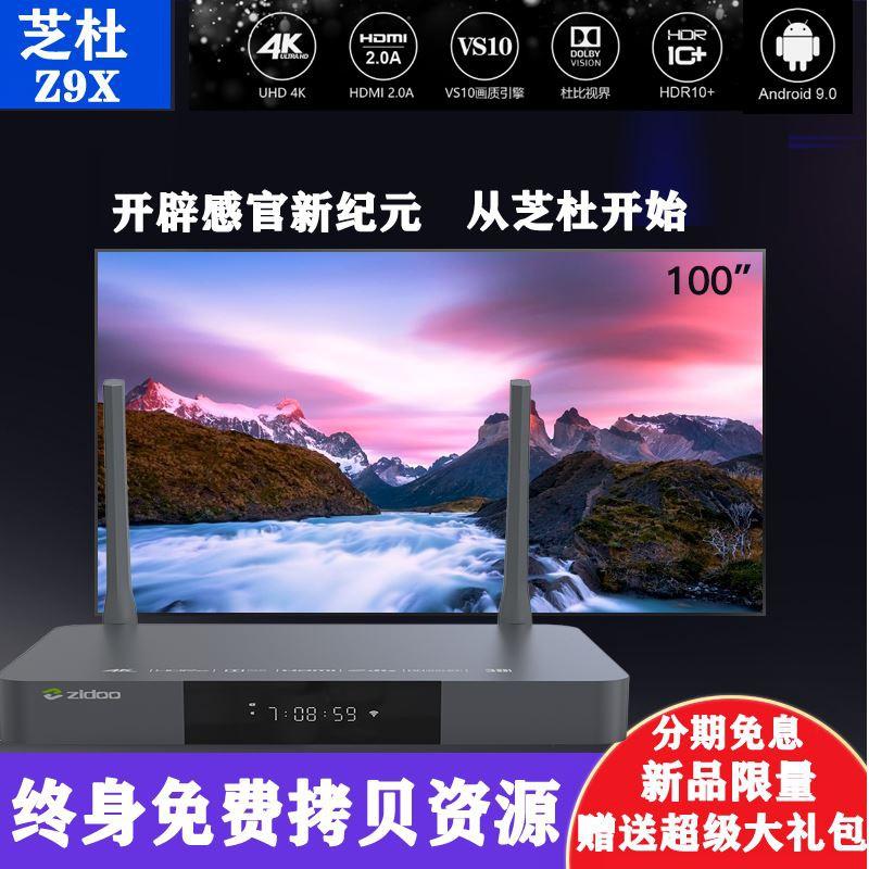 芝杜Z9X ZIDOO杜比視界4KHDR藍光3D高清硬碟播放機器網絡機上盒