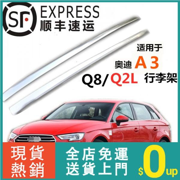 🔥【車頂架】免運費✔適用於14-20奧迪A3行李架國產兩廂新Q8車頂架Q2L原廠款旅行架改裝【萬合G小鋪】