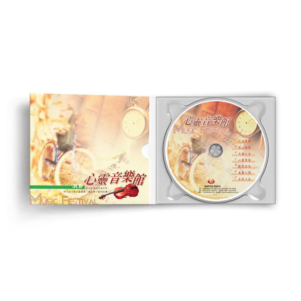 【新韻傳音】心靈音樂館3CD精裝版 CD MSPCD-2011