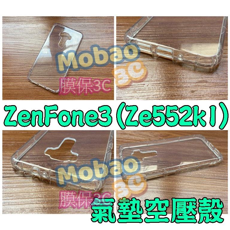 【膜保3C】華碩 Zenfone3 ZE520KL ZE552KL 手機殼 空壓殼 保護鏡頭 太空殼 防震 氣墊 防摔殼