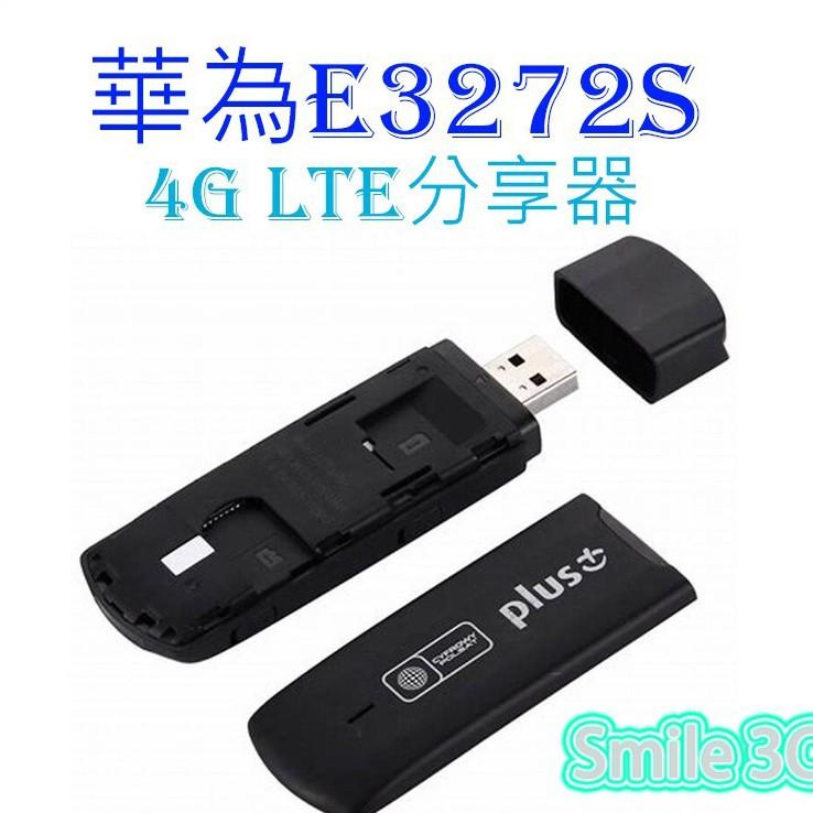 【送轉卡】華為E3272s-153 4G LTE USB網卡 無線路由器 另售e8372 e3372 u79 e3272