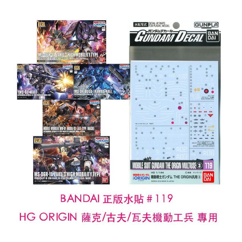 【模神】現貨 BANDAI 正版 水貼 #119 HG ORIGIN 薩克 古夫 瓦夫 MS-06 BUGU 水貼紙