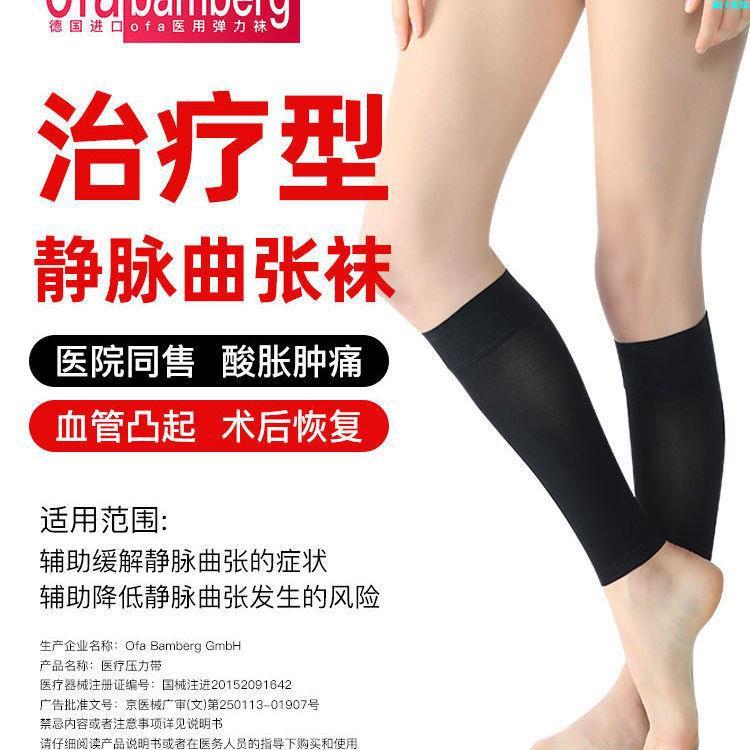推薦-德國ofa治療靜脈曲張血栓腫男女醫用彈力襪護小腿二級壓力醫療型