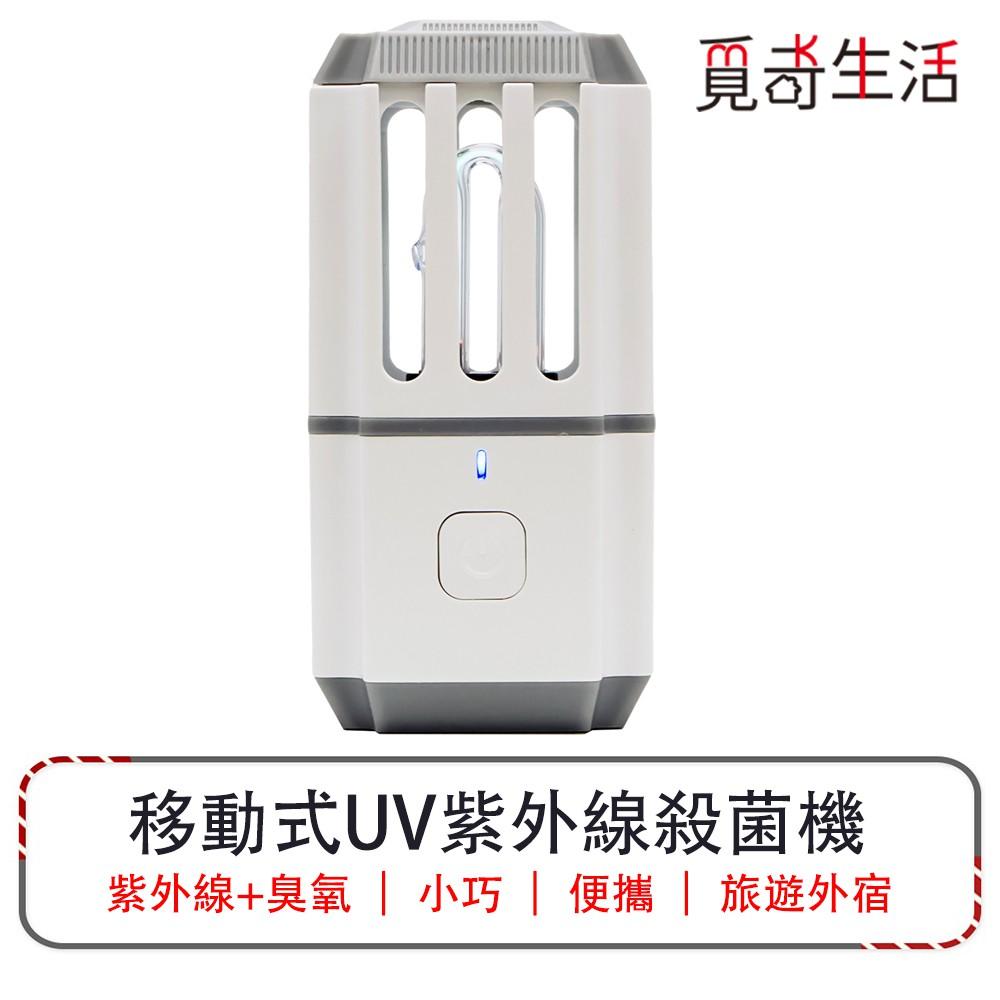 meekee 移動式UV紫外線消毒 除臭殺菌機