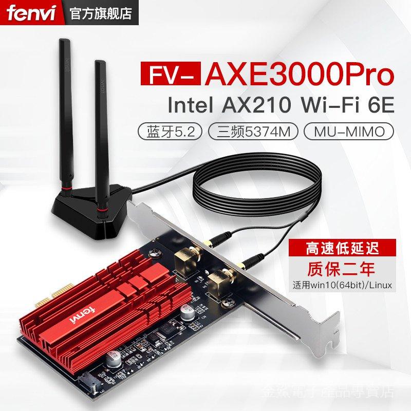 Fenvi 英特爾ax210千兆無線網卡WiFi6代水冷機箱Intel遊戲電競ax200藍牙5.2雙頻PCI-E電腦台式