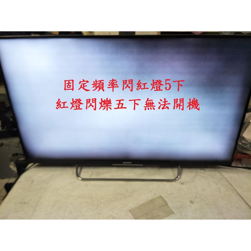 索尼新力 SONY KDL-43W800C《主訴:固定頻率閃紅燈5下,紅燈閃爍五下無法開機 》維修實例