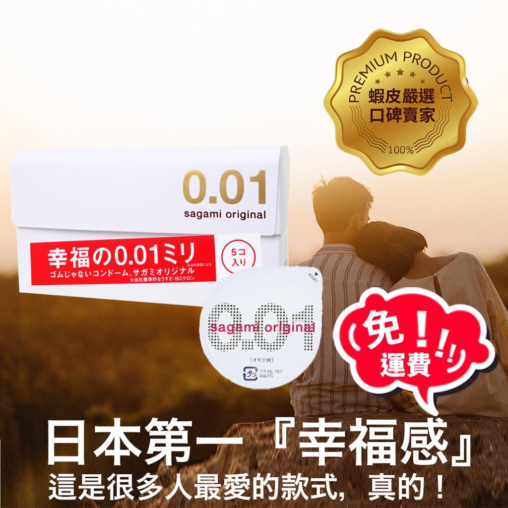 📌幸福商店📌 Sagami 相模元祖 001 衛生套 0.01 幸福 保險套 相模001 sagami001